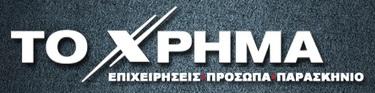Логотип toxrima.gr